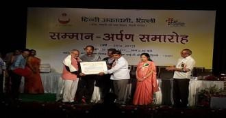दिल्ली- हिन्दी अकादमी ने 15 विभूतियों का किया सम्मान।
