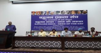 'बहुजन भारत-आज की जरूरत', विषय पर विचार विमर्श