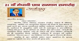 दलित मेधावियों का होगा सम्मान, मेरठ में भारतीय दलित विकास संस्थान का 21वां वार्षिक सम्मेलन 17 सितंबर को