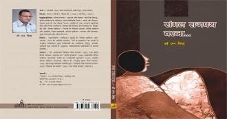 पुस्तक समीक्षा– राजनीतिक अंतर्द्वंदों से सीधे टकराती गजलें : संभल राजपथ वरना...