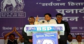 यूपी में गोरखपुर,फूलपुर लोकसभा उपचुनाव : मायावती ने कहा- बीएसपी का एसपी से चुनावी गठबंधन नहीं, बल्कि बीजेपी को हराने के लिए दिया समर्थन