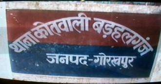 गोरखपुर में मनचले हुए बेखौफ़, छेड़खानी से आहत होकर दलित किशोरी ने ख़ुद को लगाई आग, हालत गंभीर