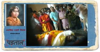 अलविदा रजनी तिलक : दिल्ली में निगम बोध घाट पर बौद्ध परंपरा के अनुसार हुआ अंतिम संस्कार