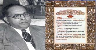 बाबा साहब को याद किए बिना अधूरा है 'गणतंत्र दिवस'