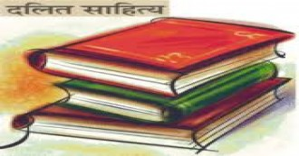हिंदी दलित साहित्य आंदोलन के लिहाज से मुम्बई का 'धारावी' है पूर्वी दिल्ली का शाहदरा