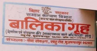 बिहार- मोकामा शेल्टर होम से सात लड़कियां लापता, इनमें से पांच मुजफ्फरपुर कांड की  गवाह