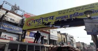 मेरठ में होने वाला आरएसएस का राष्ट्रोदय कार्यक्रम विवाद में घिरा, दलित समाज ने महर्षि वाल्मीकि, संत रविदास के अपमान से आहत होकर फाड़े होर्डिंग्स
