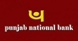 पंजाब नेशनल बैंक में हज़ारों करोड़ का घोटाला, 10 अधिकारी सस्पेंड