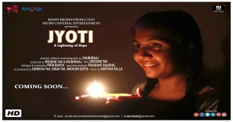 बेटियों को समर्पित फिल्म 'ज्योति'