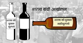 शराब को हिंसा या कहें राजस्व का स्रोत ?